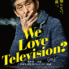 「We Love Television ?」