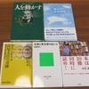 本5冊無料でプレゼント!(毎週続けて2905冊目)