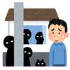 法的な「ストーカー」の定義…ネットでの「しつこい嫌がらせ」への対処法