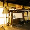 【オススメ5店】伏見桃山・伏見区・京都市郊外(京都)にあるお好み焼きが人気のお店