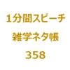 江戸中期の文治政治といえば?【1分間スピーチ|雑学ネタ帳358】