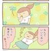 香り付き消しゴムの話【4コマ漫画】