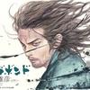 漫画バガボンドで描かれる水の有り様を考える Musings on the essence of water as portrayed in manga Vagabond