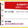 【ハピタス】セディナカードJiyu!da!が期間限定8,000pt(8,000円)! 年会費無料♪