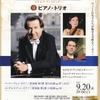 ウィーン・ムジークフェスト2017 ピアノ・トリオ