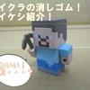 【マイクラ】かわいい!便利・・・?マイケシを紹介! ~マイクラ×消しゴム~