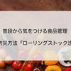 【4分習得】防災対策『ローリングストック法』普段から気をつける食品管理