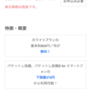 【特定疾患】3大キャリアの割引制度【携帯料金】