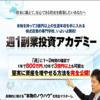 週1副業投資アカデミーの口コミ評判|投資顧問・評価・検証