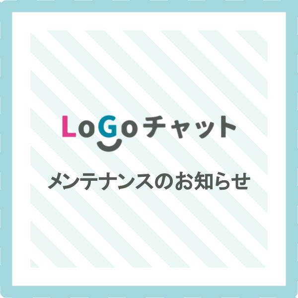 LoGoチャット メンテナンスのお知らせ(2021年01月16日)