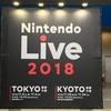 NintendoLive2018に行ってきました!