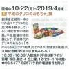 大阪■10/22~2019/4月■平成のグリコのおもちゃ展