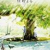 映画『青くて痛くて脆い』評価・ネタバレ感想! ゆっくりと堕ちていく繊細すぎる吉沢亮