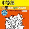 ついに東京&神奈川で中学受験解禁!本日2/1 21時台にインターネットで合格発表をする学校は?