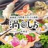 【オススメ5店】中洲・中洲川端(福岡)にある天ぷらが人気のお店