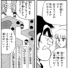 こち亀~両津勘吉の「生きる」モード