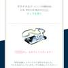 ポケモンGo EXレイドパス 招待状が届きました