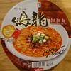 「 鳴龍 担担麺 」感想 ミシュラン1つ星二店舗目のカップ麺 (インスタント麺7個目)