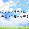 セクシュアリティは虹のように様々な輝き