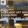 MACHINAKA ART-X_edition vol.23「北海道アール・ブリュット展」に行ってきました!