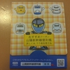 駅で新幹線の絆創膏をもらった!!-山陽新幹線のお得なクーポン情報とカンセンジャームービーの情報付