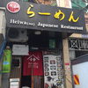 日本語のあるヤンゴンのお店 @ Yangon