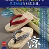 👣足裏快適な竹皮草履で、足元から涼しさを演出します。