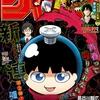 週刊少年ジャンプ感想 2016年46号 今までを超えて未来へとつなぐ!! 今週の超おすすめは背すじをピン!と