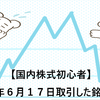 【国内株式初心者】2021年6月17日取引した銘柄の記録