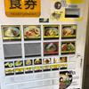 東京・神奈川ラーメン紀行〉花田系のつけ麺。ブームになればこちらも並ぶんだろうなぁ。