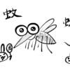 蚊の間でB型がブーム