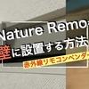 Nature Remoを壁に設置する方法と赤外線リモコンベンダー