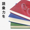 ライター・ブロガー必見!表現の幅を広げる言葉の力と、語彙力を高める本3選