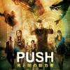 【偏見的評価で46点】映画:PUSH 光と闇の能力者