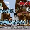 1.10.2 Harvest Festival #9 動画作ったよ~ 17/05/26