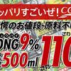 2021.07.30(金)/断禁酒・抗嫌薬・飲ノックビン/0071~CGC/ストロング/500m/110円~