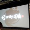 【勉強会レポ】: Unity道場11月〜新機能・UIElementsと新しいInputSystem〜