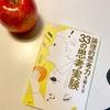 【読クソ完走文】論理的思考力を鍛える33の思考実験/北村 良子