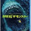 MEG ザ・モンスター ブルーレイ&DVDセット2枚組【Blu-ray】が予約できるお店できるこちら
