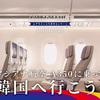 【アシアナ航空】関西=ソウル線A350就航記念キャンペーン