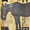 東京ステーションギャラリーの神田日勝展を見る