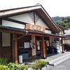 健康長寿のまち長野県佐久市へ行く途中に寄り道・・・下仁田荒船の湯