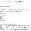 『2019-09-30  災害時用備蓄食料等に関し長崎市へ確認』