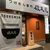 磐田市 つけ麺専門 破天荒  感想やメニューや営業時間まとめ!