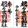 都々古別神社の御朱印(福島・棚倉町)〜緊急事態宣言下  東京脱出! R294北上⓬