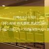 [渋谷]行列必至の人気店『回し寿司 活美登利 西武渋谷店』 食べ比べ3貫シリーズは絶対食べるべき!