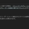 Steamのコミュニティをモデレーション(管理)する