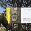 中村橋①ー練馬区立美術館〈19世紀パリ時間旅行〉展