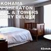宿泊:横浜ベイシェラトン ホテル&タワーズ ラグジュアリーデラックス Aug.2020 プラチナ