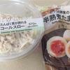 「糖質ダイエット日記」20年8月25日(火)